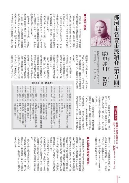 広報なか 2014年7月号 No.114 | イバラキイーブックス ibaraki-ebooks <b>...</b>