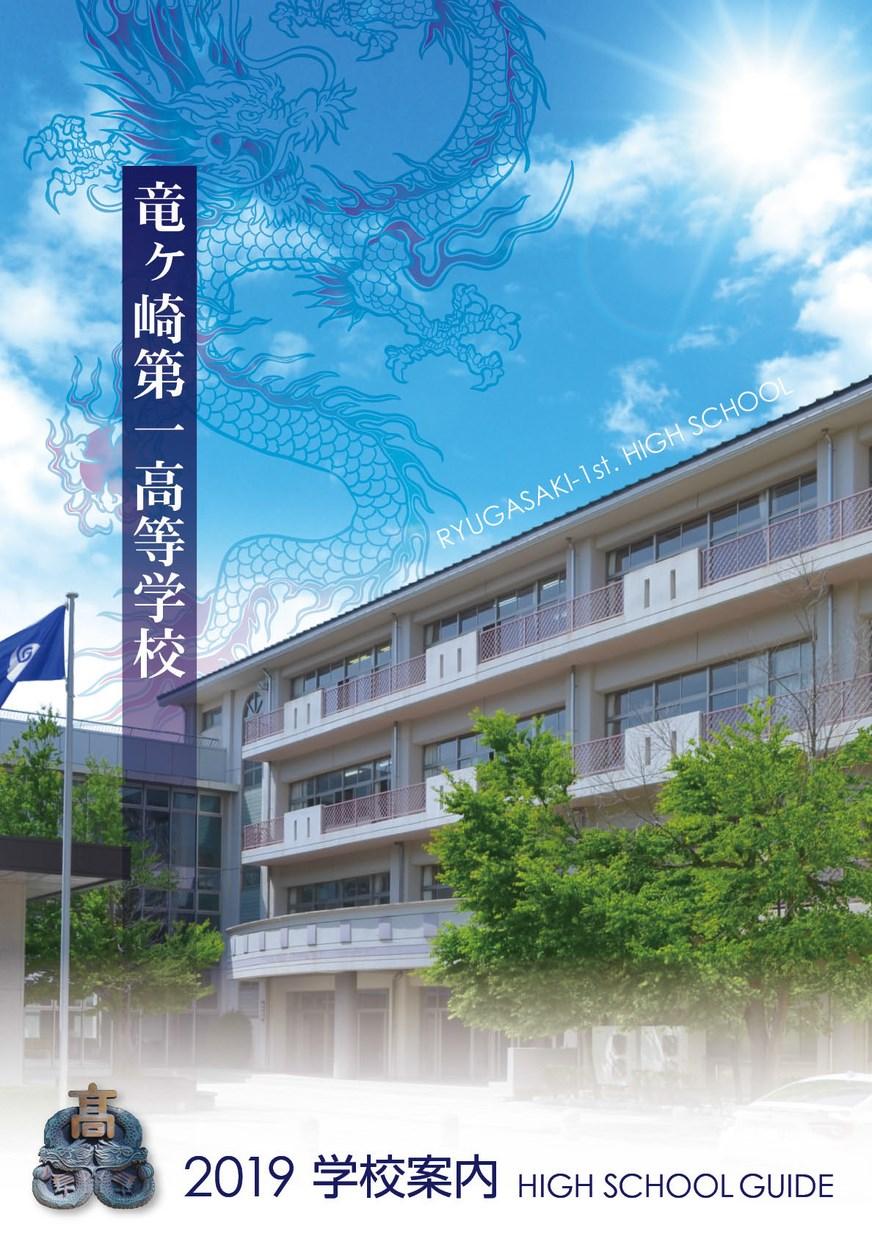 茨城県立竜ヶ崎第一高等学校/ハ...