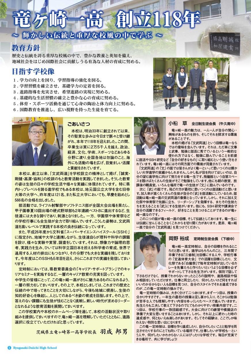 茨城県立竜ヶ崎第一高等学校/ハイスクールガイド2019