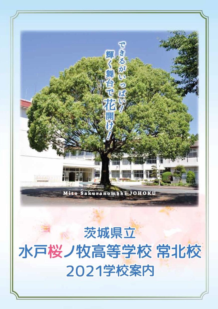 ノ 牧 高校 水戸 桜