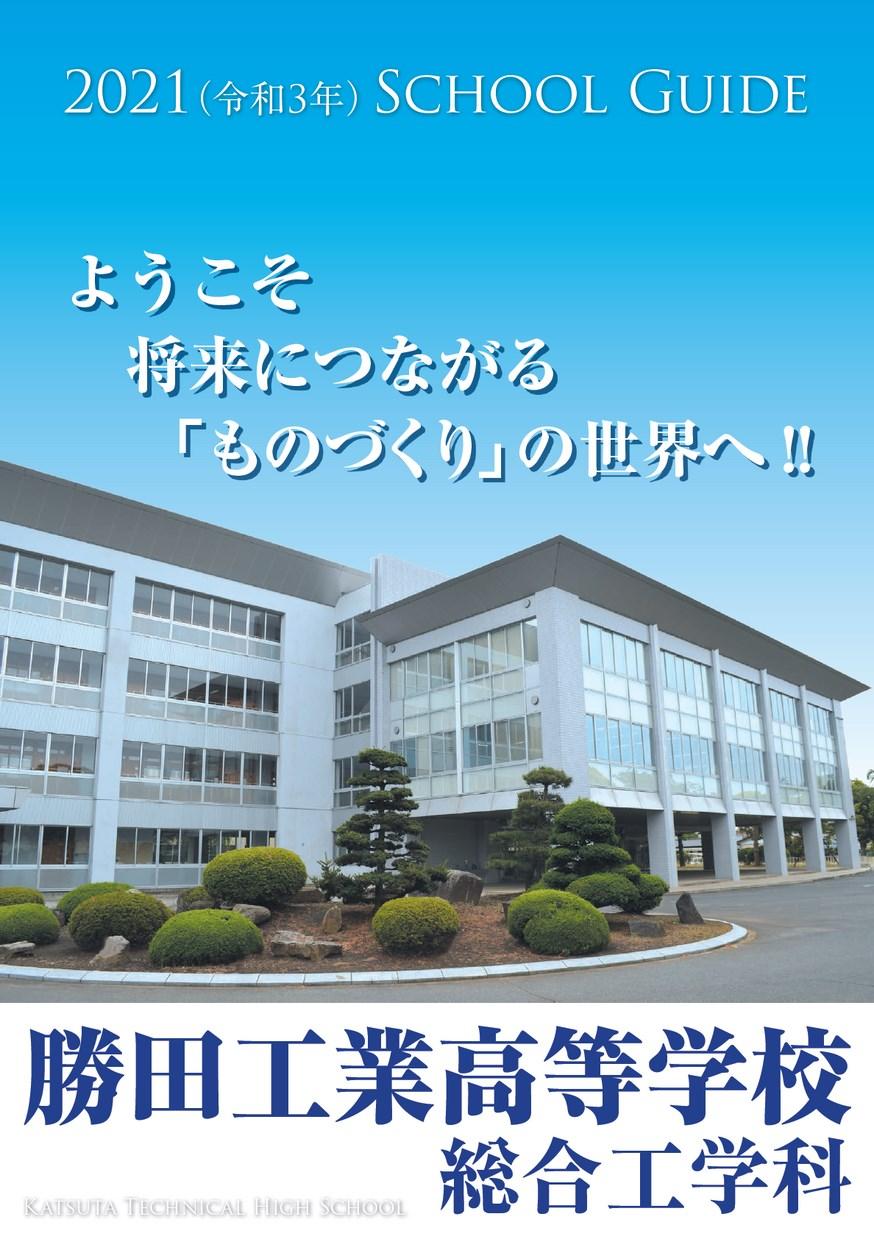 勝田 工業