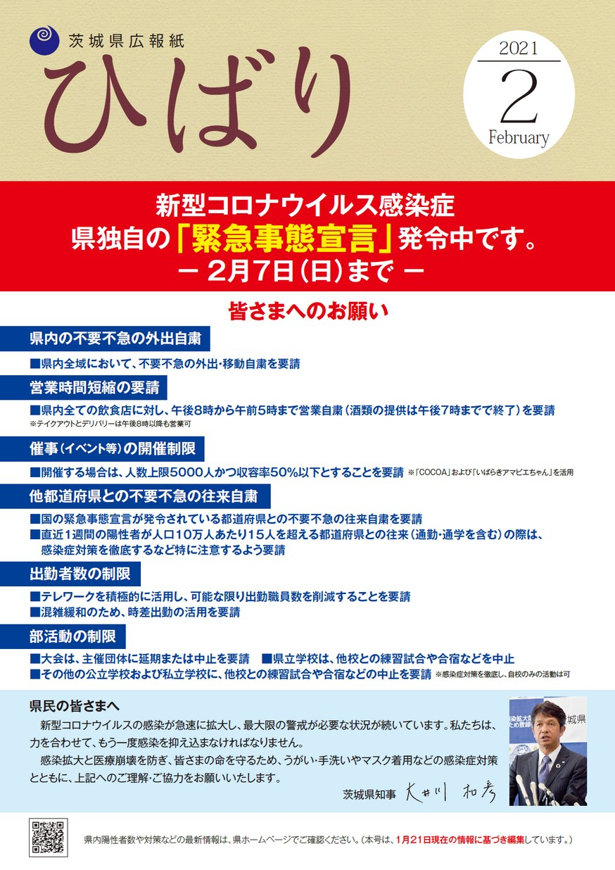 数 県 感染 茨城 コロナ 者 新型 ウイルス
